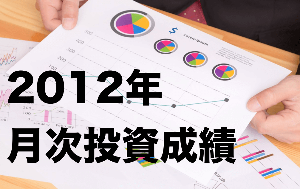 【2012年】8月の投資結果(月次成績)