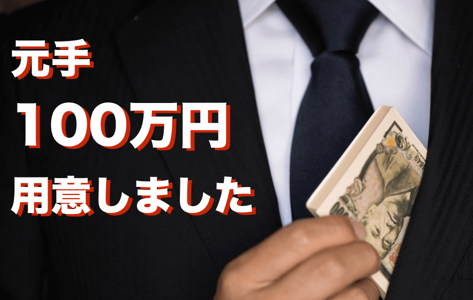 100万円で株式投資を始めました。
