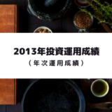 【個人投資家研究所】2013年投資運用成績