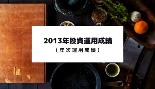 【2013年】12月の投資結果(年次成績)