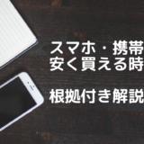 【保存版】スマホ・携帯を安く買える時期を根拠付きで解説-0