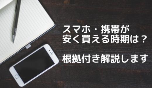 【2020年版】スマホ・携帯を安く買える時期を根拠付きで解説