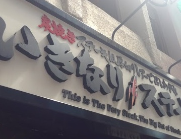 いきなりステーキお店