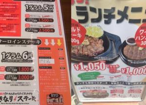 いきなりステーキメニュー