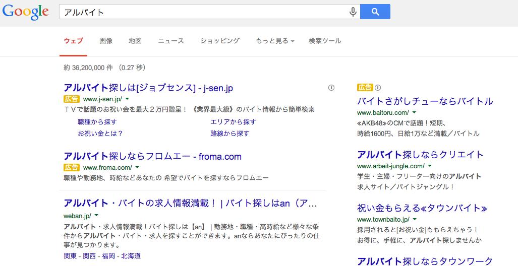 google検索アルバイト