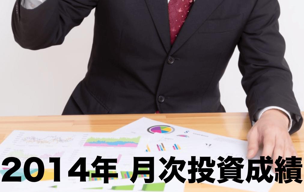 【2014年】6月の投資結果(月次成績)