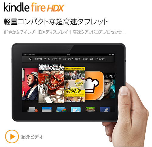 Kindle Fire HDX 7タブレットを買うか検討中