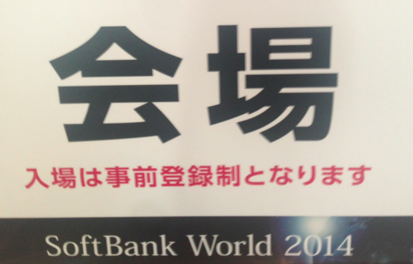 ソフトバンクワールド2014に行ってきました!