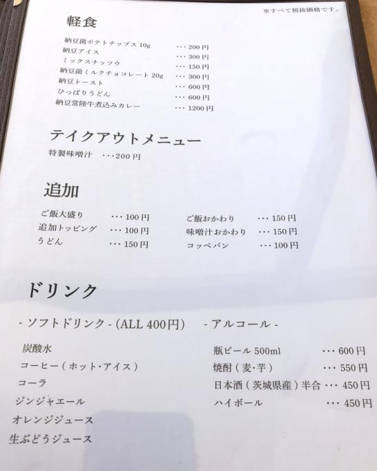 【レビュー】水戸の納豆専門店「令和納豆」で食べ比べ!東京から日帰りで食べに行ける納豆専門店とは6