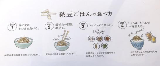 【レビュー】水戸の納豆専門店「令和納豆」で食べ比べ!東京から日帰りで食べに行ける納豆専門店とは9