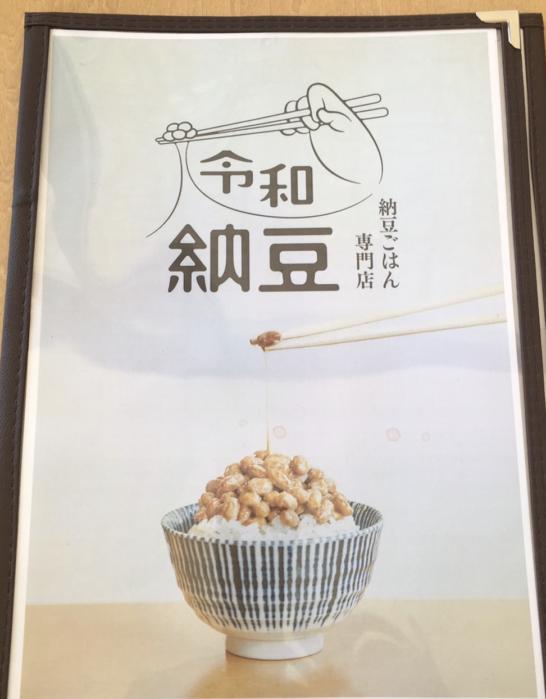 【レビュー】水戸の納豆専門店「令和納豆」で食べ比べ!東京から日帰りで食べに行ける納豆専門店とは1
