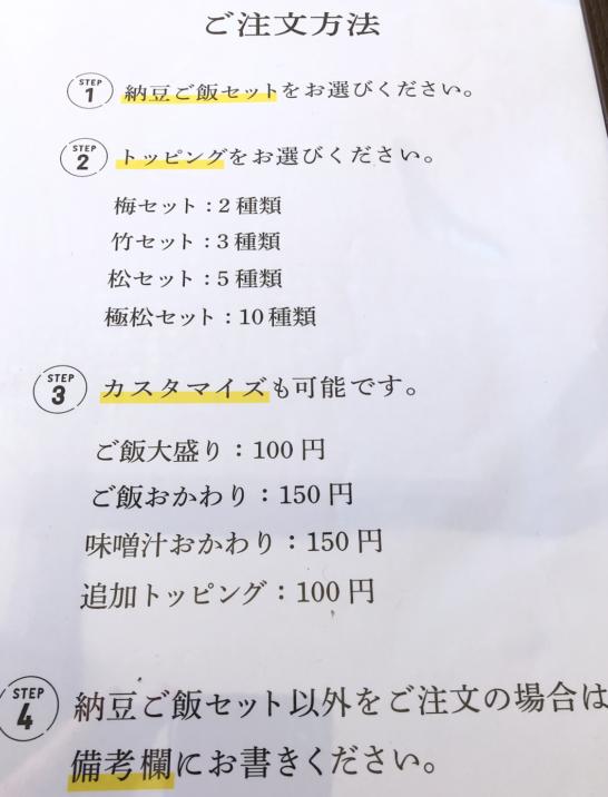 【レビュー】水戸の納豆専門店「令和納豆」で食べ比べ!東京から日帰りで食べに行ける納豆専門店とは2