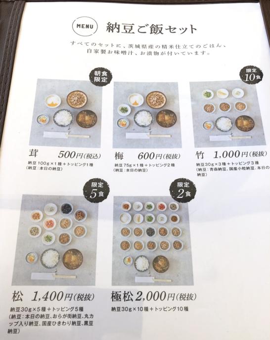 【レビュー】水戸の納豆専門店「令和納豆」で食べ比べ!東京から日帰りで食べに行ける納豆専門店とは4