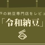 【レビュー】水戸の納豆専門店「令和納豆」で食べ比べ!東京から日帰りで食べに行ける納豆専門店とは