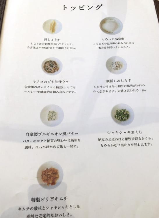 【レビュー】水戸の納豆専門店「令和納豆」で食べ比べ!東京から日帰りで食べに行ける納豆専門店とは5
