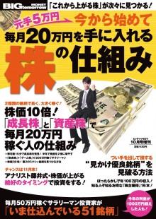 BIG tomorrowの増刊号に掲載されました。