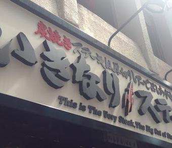 いきなりステーキの肉マイレージは経営を変える?