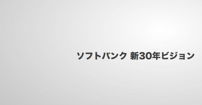 ソフトバンク30年ビジョン