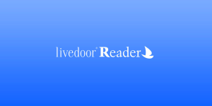 livedoor Readerが2014年12月25日でサービス終了。今、思う事。