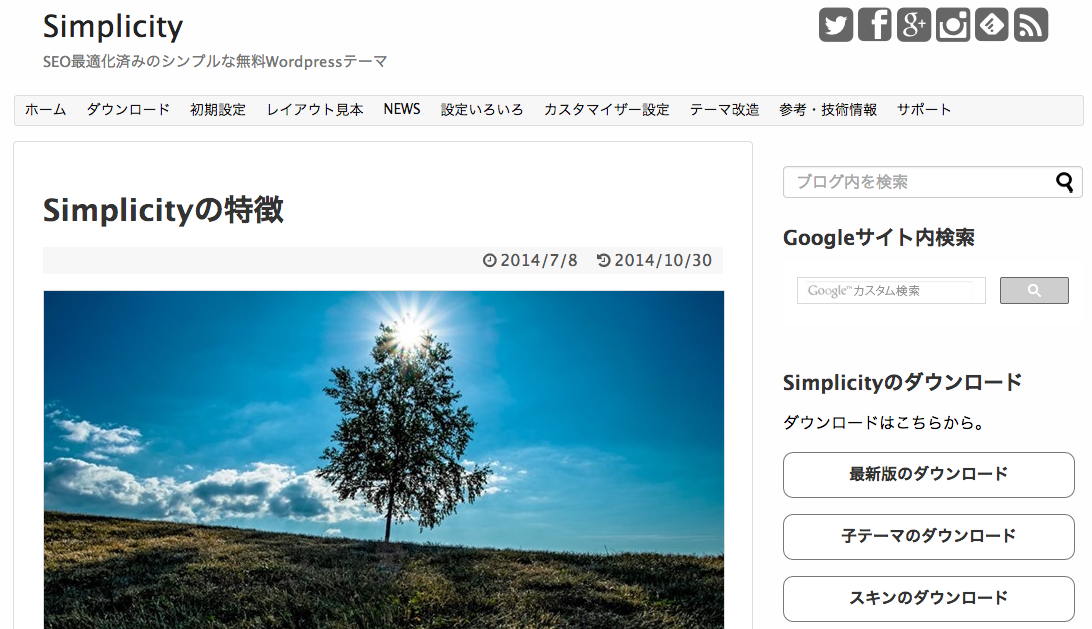 Simplicityテーマwordpress
