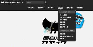 面白法人カヤック(3904)が東証マザーズへ上場承認!