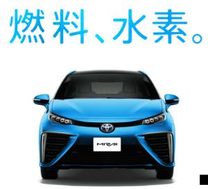 トヨタのMIRAIが号砲!?水素燃料電池車関連銘柄・水素関連株を整理する!