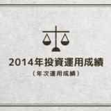 【個人投資家研究所】2014年投資運用成績