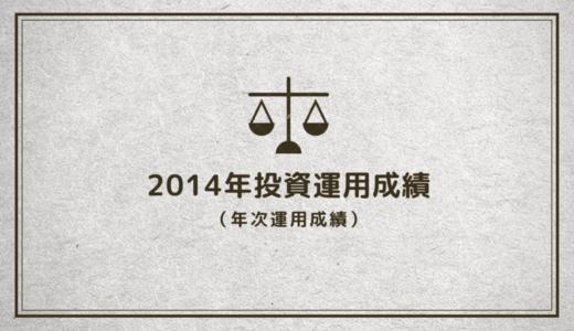 【2014年】12月の投資結果(年次成績)