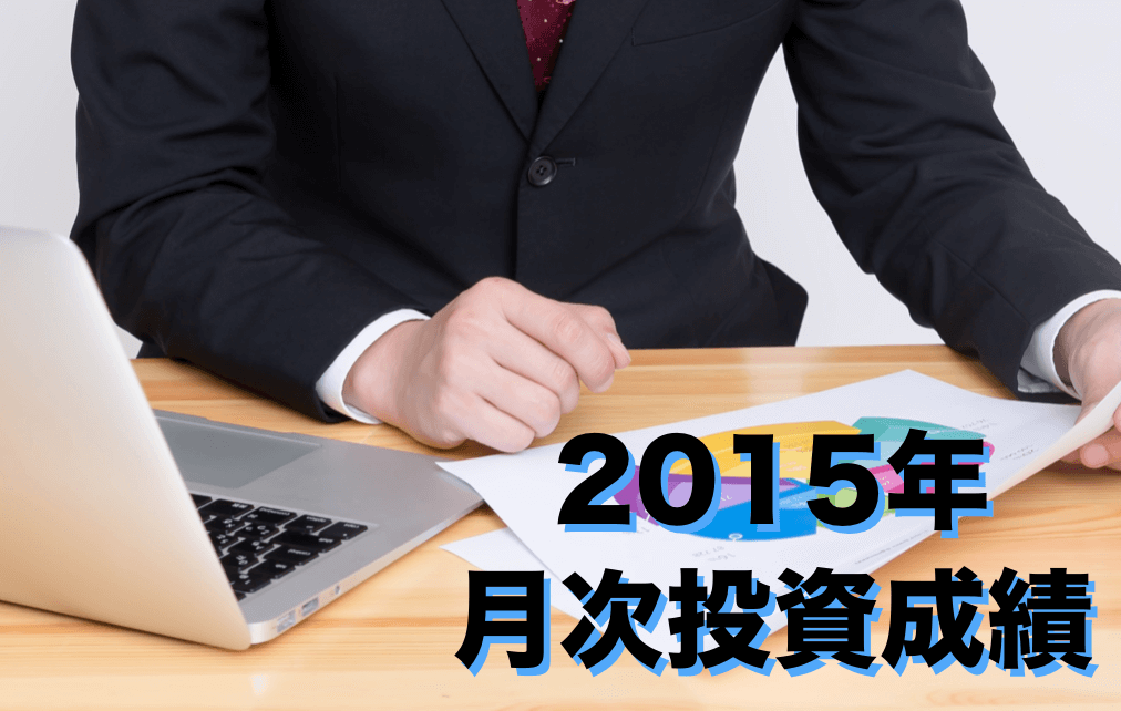 【2015年】6月の投資結果(月次成績)
