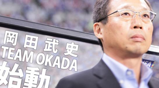 【サッカー】FC今治、岡田武史氏(元日本代表監督)の投資は実るか?