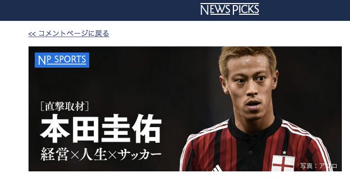 newspick本田