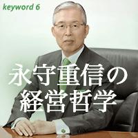 日本電産の永守重信社長をヒントに次のテンバガーを探す