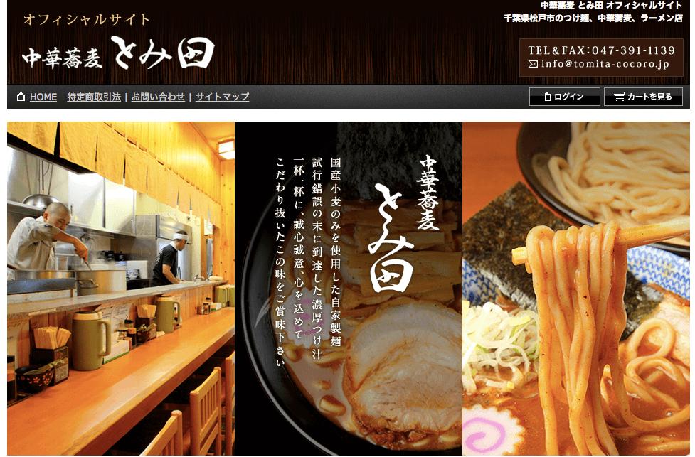 【セブンの闇】松戸の有名ラーメン店「とみ田」はセブンイレブンに裏切られた?