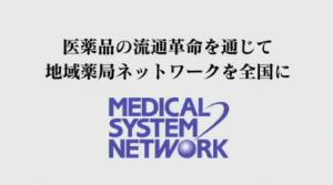 メディカルシステムネットワーク(4350)、秀逸なビジネスモデルを評価