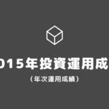 【個人投資家研究所】2015年投資運用成績