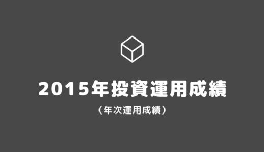 【2015年】12月の投資結果(年次成績)