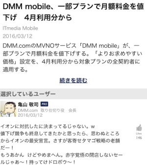 newspicks亀山