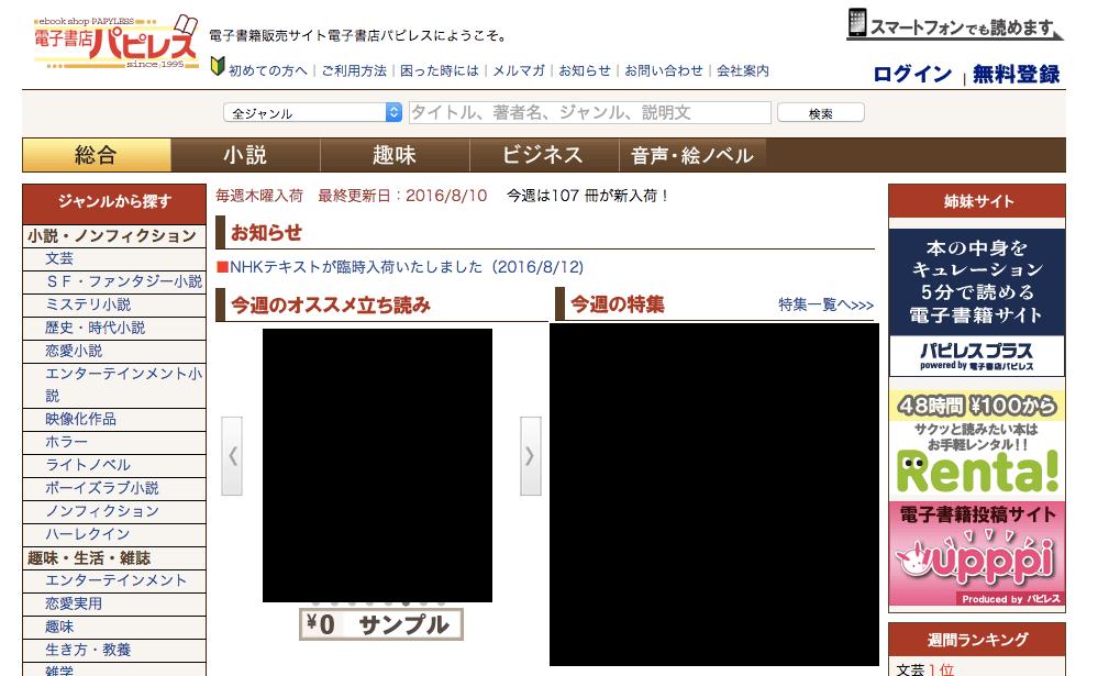 片山晃さん保有株保有銘柄一覧3