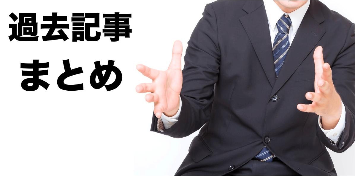 【100man1oku】殿堂入り記事まとめ