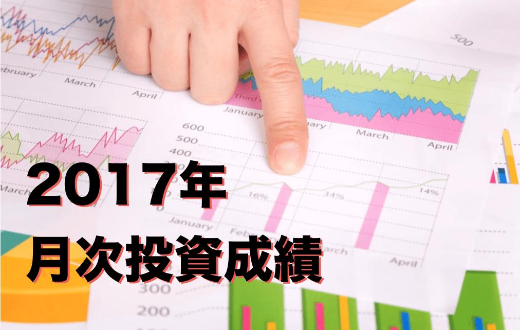 【2017年】1月の投資結果(月次成績)