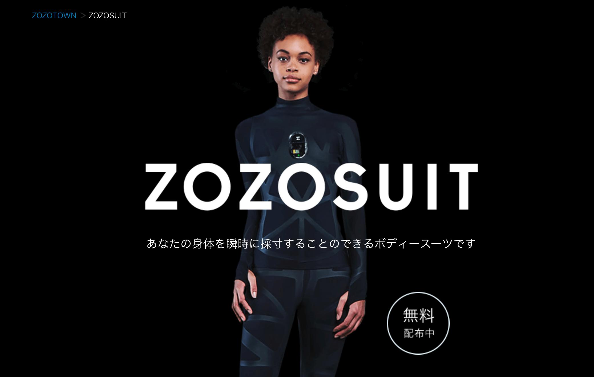 ZOZO SUIT(ゾゾスーツ)の狙いと実現した際の未来を考えてみた