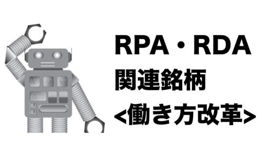 【働き方改革】RPAとRDAの関連株・関連銘柄
