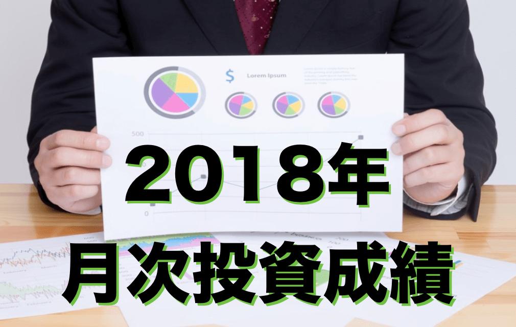 【2018年】8月の投資結果(月次成績)