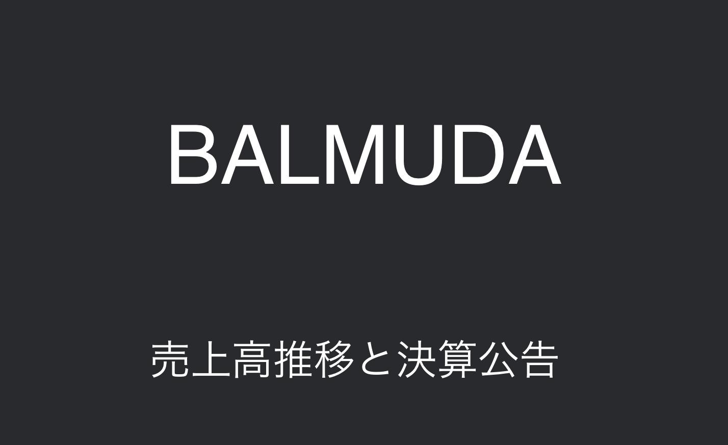 BALMUDA(バルミューダ)売上高推移と決算公告(利益)が個人的に話題に