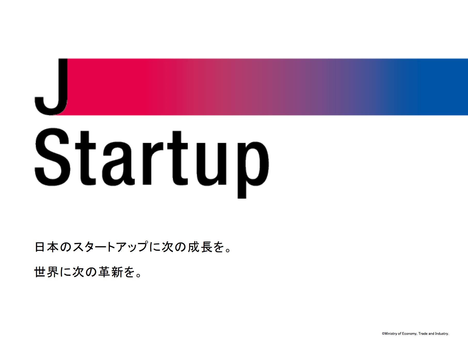 J-Startup企業一覧(経産省肝いりのスタートアップ支援プログラム)