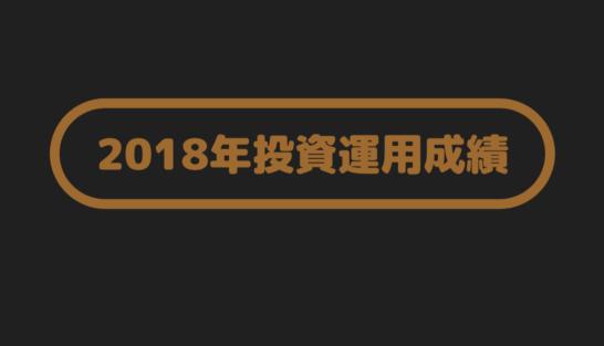 【個人投資家研究所】2018年投資運用成績