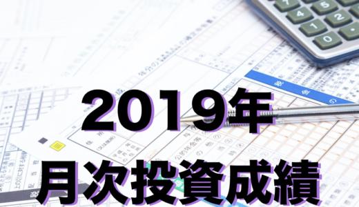 【2019年】1月の投資結果(月次成績)