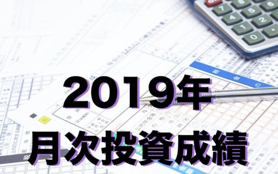 2019年月次投資成績