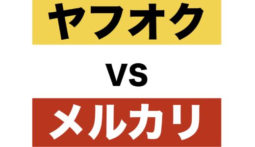 王者ヤフオクVS挑戦者メルカリの流通総額比較が面白い!