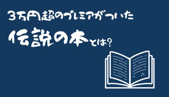 3万円超までプレミアのついた日本マクドナルド創業者の本が新装版として登場(藤田田)